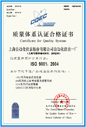 Certificate of Quality System Certification 1-2